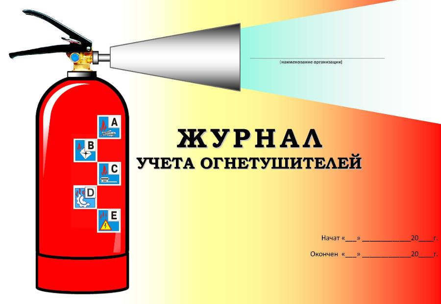 Учет огнетушителей - жизненно важная задача для предприятия