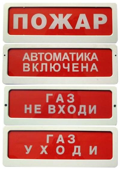 Индикационное табло