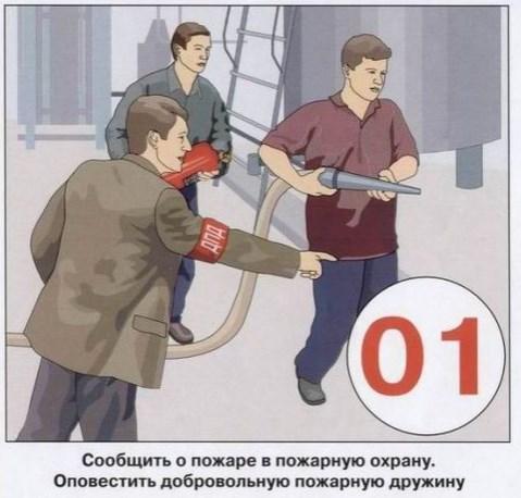 Оповестить пожарную бригаду о очаге возгорания