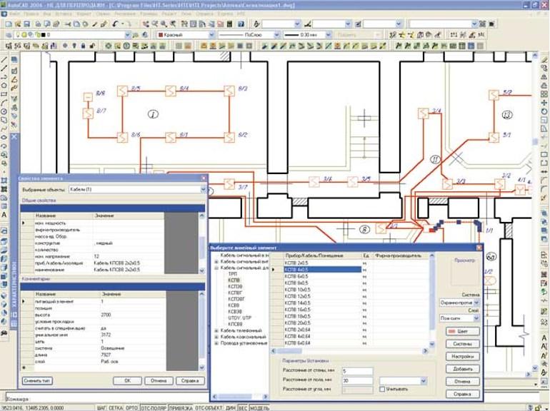 Программа, с помощью которой осуществляется проектирование системы охранной сигнализации и автоматическое составление сметы