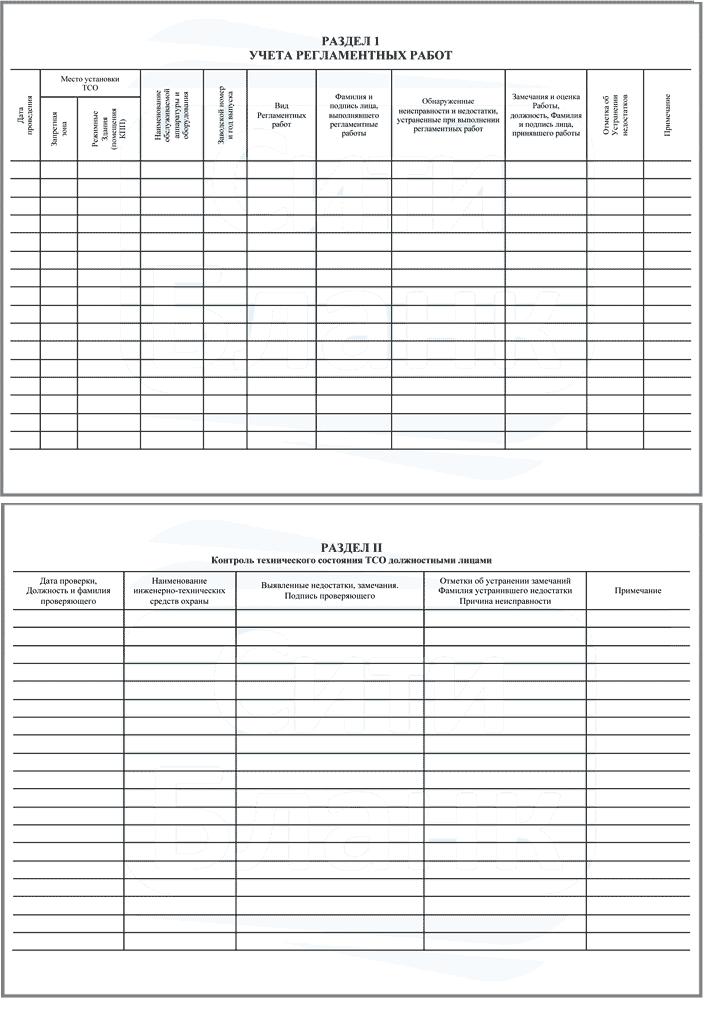 Журнал выполнения регламентных работ и учета технического состояния оборудования