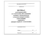 Титульный лист журнала регистрации работ по техобслуживанию