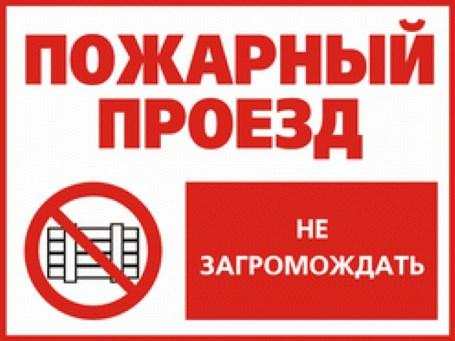Специальный запрещающий знак