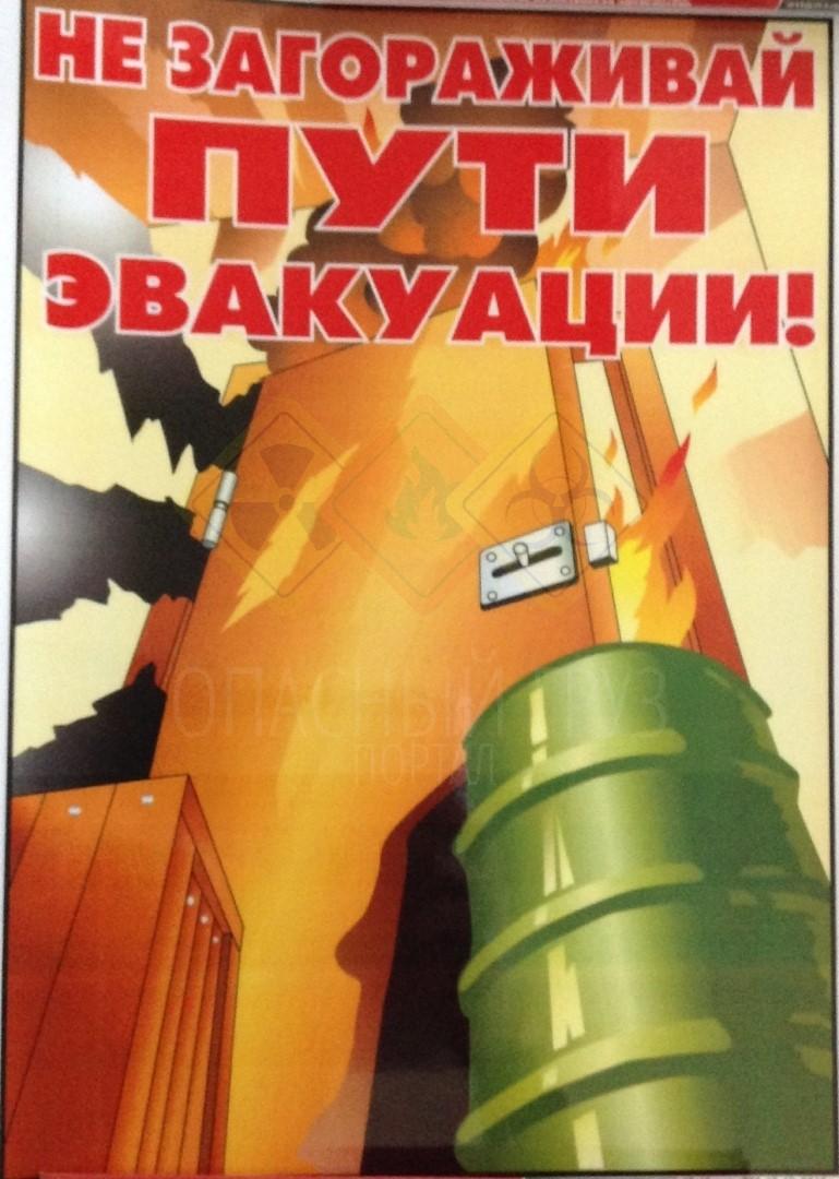 Памятки в виде плакатов могут быть установлены возле запасных и эвакуационных выходов