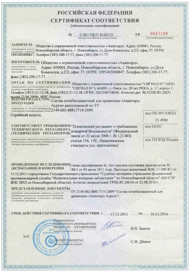 Сертификат на огнезащитный лак