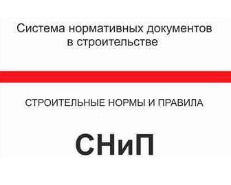 СНиП по монтажу системы пожаротушения